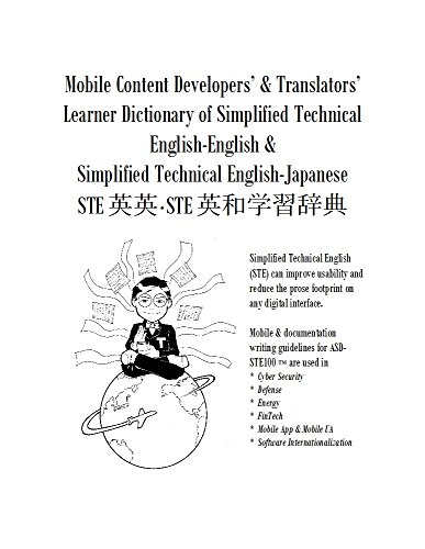 Mobile Content Developers' & Translators' Learner Dictionary of Simplified Technical English-English & Simplified Technical English-Japanese: STE英英・STE英和学習辞典