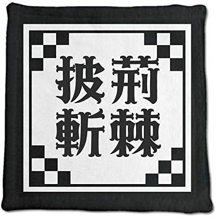 四文字熟語 グッズ ハンドタオル 披荊斬棘【57】200mm×200mm