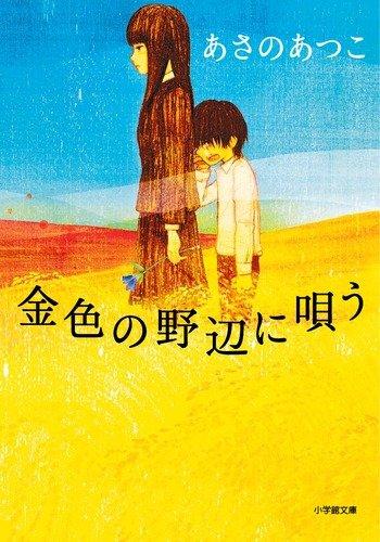金色の野辺に唄う (小学館文庫)