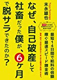 Why did I go into personal bankruptcy and could I who was shachiku become selfemployed in 6 months The fastest speed alchemy which gains double the amount ... by 14 days at the least (Japanese Edition)