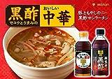 mizkan Pure Brown Rice Black Vinegar