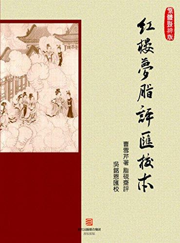 红楼梦脂评汇校本-繁体竖排版 (BookDNA典藏书系) (Traditional_chinese Edition)