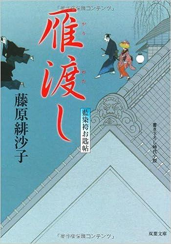 雁渡し―藍染袴お匙帖 (双葉文庫)...