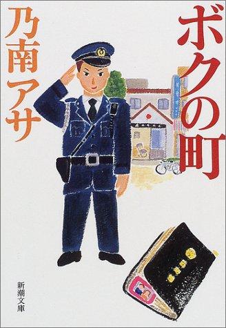 ボクの町 (新潮文庫)