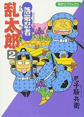 Failure Ninja Rantaro (2) (Asahi Comics) [Comic]: Sobe Amako ...