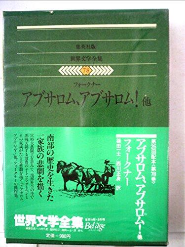 世界文学全集〈78〉フォークナー (1979年)アブサロム、アブサロム!他