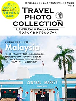 Travel  photo  collection vol1 Langkawi and Kuala Lumpur: This journey to travel with a photograph (This journey to travel with a photograph This journey ... picture Japan Edition) (Japanese Edition)