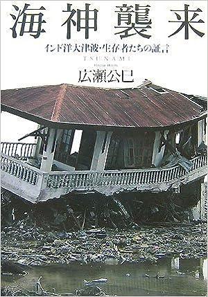 "Téléchargements gratuits de livres audio Kaijin shuÌ""rai : IndoyoÌ"" ootsunami seizonsha tachino shoÌ""gen : Tsunami by Hiromi Hirose PDF"