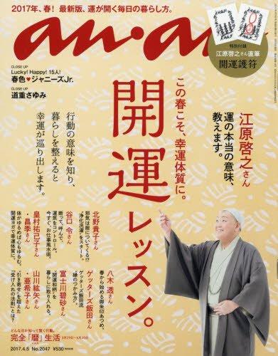 anan (アンアン) 2017/04/05[開運レッスン]