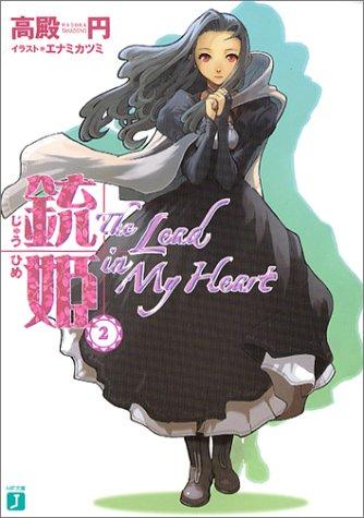銃姫〈2〉The Lead In My Heart (MF文庫J)