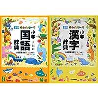 新レインボー 小学国語辞典 + 漢字辞典 改訂第5版 ワイド版(オールカラー) 2冊セット