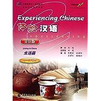 中国国家汉办规划教材体验汉语系列教材:体验汉语(生活篇)(英语版)(附光盘1张)