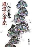 風流太平記 (新潮文庫)