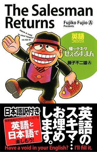 英語コミックス 帰ッテキタせぇるすまん (実日イングリッシュコミック)