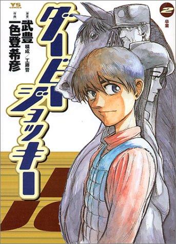 Derby Jockey (2) (Young Sunday Comics) (2000) ISBN: 4091524222 [Japanese Import]