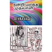 நன்றி மறந்த முதலாளி! Story in tamil (Series Book 1) (Tamil Edition)