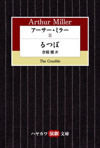 アーサー・ミラー〈2〉るつぼ (ハヤカワ演劇文庫 15)