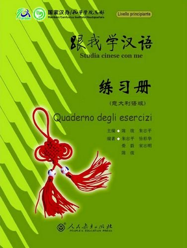 Download LEARN CHINESE WITH ME  Workbook(Italian Edition) (Chinese Edition) PDF