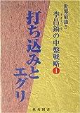 李昌鎬の中盤戦略〈1〉打ち込みとエグリ (世界最強!李昌鎬の中盤戦略 (1))