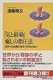 「気と経絡」癒しの指圧法 (講談社+α新書)
