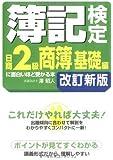 簿記検定[日商2級商簿 基礎編]に面白いほど受かる本 改訂新版