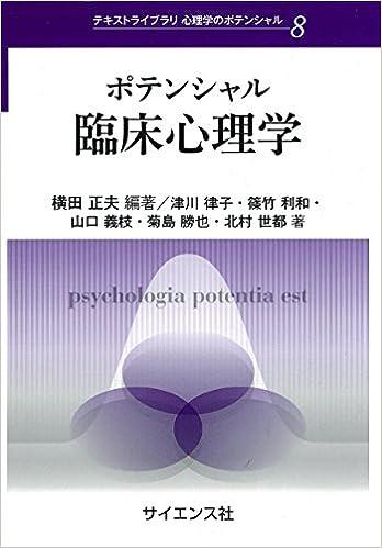 ポテンシャル臨床心理学 (テキス...