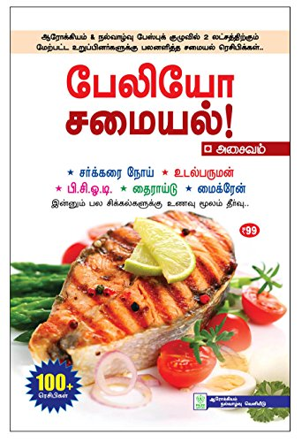 Paleo samayal asaivam non vegetarian paleo recipes tamil paleo samayal asaivam non vegetarian paleo recipes tamil edition by forumfinder