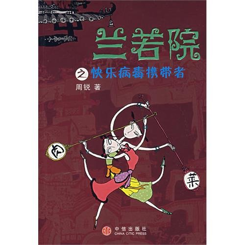 Blue if the hospital's happy living with HIV(Chinese Edition) ebook