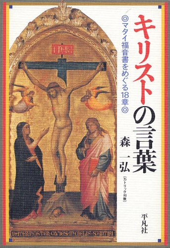 Download Kirisuto no kotoba : Matai fukuinsho o meguru 18shō pdf epub