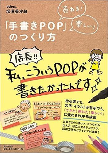 売れる 楽しい 手書きpop のつくり方 do books 増澤 美沙緒 本