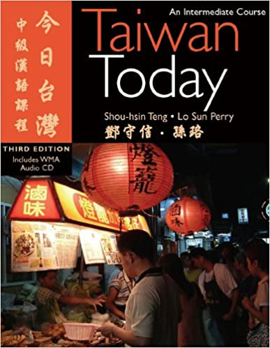 Book Taiwan Today: An Intermediate Course (English and Chinese Edition)