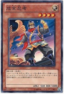 Yu-Gi-Oh! ORCS-JP031 - Upstart Golden Ninja - Normal Japan ...
