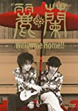 Welcome Home!! [DVD]