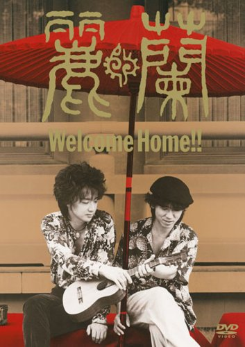 麗蘭 / Welcome Home!!
