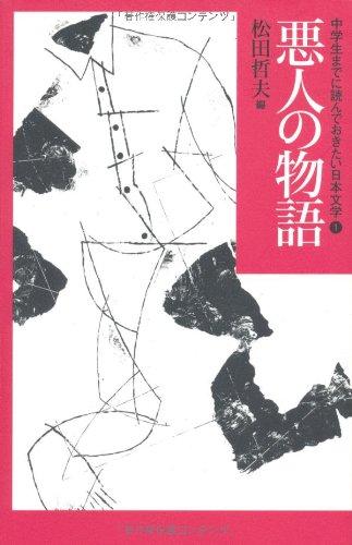 1悪人の物語 (中学生までに読んでおきたい日本文学)