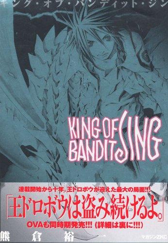KING OF BANDIT JING (7) (Magazine ZKC (0212)) (2005) ISBN: 4063492125 [Japanese Import]