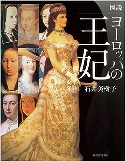 図説 ヨーロッパの王妃 (ふくろ...