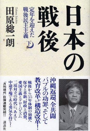 日本の戦後〈下〉定年を迎えた戦後民主主義