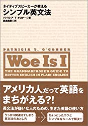 simple English grammar that native speakers to teach (2002) ISBN: 4887243014 [Japanese Import]
