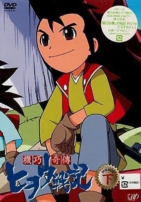 Amazon.co.jp: 機巧奇傳ヒヲウ戦記 DVD-BOX(下): 桑島法子, 愛川里 ...