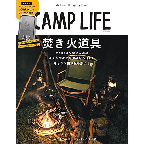 CAMP LIFE Autumn&Winter Issue 2021-2022 画像