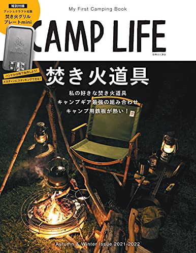 CAMP LIFE Autumn&Winter Issue 2021-2022 画像 A