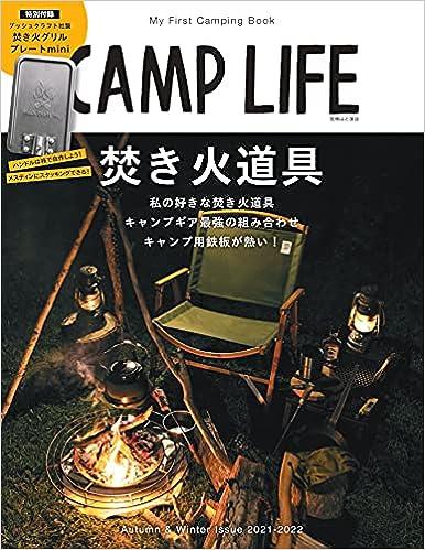 【付録】9-10月のアウトドア雑誌付録が熱い!
