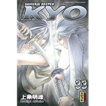 Samourai deeper kyo intégrale 17