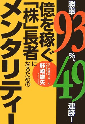 """Mentality to become to earn 93% winning percentage, a 49-game winning streak! Billion to """"strain"""" millionaire (2007) ISBN: 4877712054 [Japanese Import] PDF"""