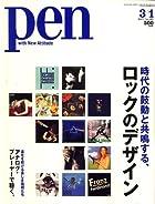Pen (ペン) 2007年 3/1号 [雑誌]