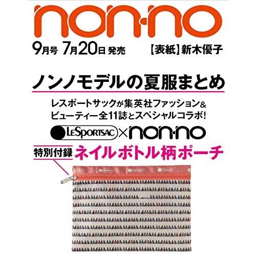 non-no 2018年9月号 付録