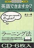 CD 英語できますか 下 会話編―定番・話すための基本英会話   新潮CD
