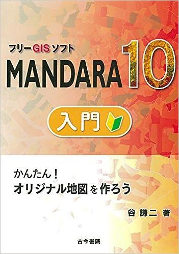 「フリーGISソフトMANDARA10入門」内容紹介 2018年3月下旬発売