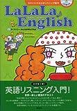 Lalala English 2